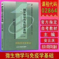 备战2021 自考教材 02864 2864 微生物学与免疫学基础 安云庆 2007年版 北大医学出版社