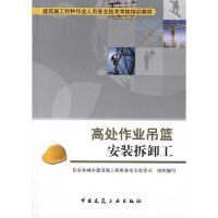 高处作业吊篮安装拆卸工 中国建筑工业出版社