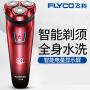 飞科(FLYCO)电动剃须刀FS338 三刀头电动刮胡刀胡须刀须刨须刀 标配
