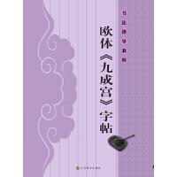 书法指导教程(16开):欧体《九成宫》字帖
