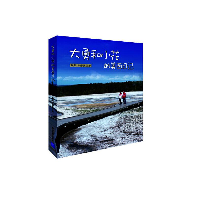 """大勇和小花的美西日记""""2012""""前的最后疯狂,恩爱夫妻继续上路"""