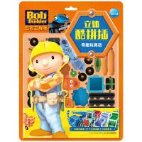 巴布工程师立体酷拼插:奇趣玩具店