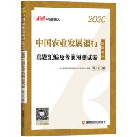 农业发展银行招聘考试 中公2020中国农业发展银行招聘考试真题汇编及考前预测试卷