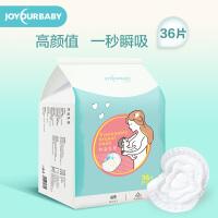 佳韵宝防溢乳垫一次性溢乳垫防漏防子乳贴溢奶垫隔奶垫溢乳贴36片