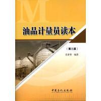 油品计量员读本(第3版) 肖素琴