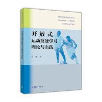 开放式运动技能学习理论与实践 王晋 9787040457209 高等教育出版社教材系列