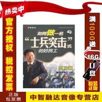 正版包票如何做一名士兵突击式的好员工 李涛 4VCD 视频音像光盘影碟片