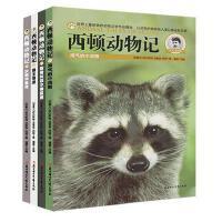 西顿动物记(全套四册)美图版 经典少儿故事 少儿动物科普书 动物文学 畅销中小学生课外读物 动物世界 畅销外国名著故事