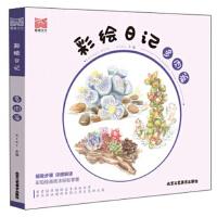 彩绘日记多肉篇(货号:A3) KIKI 9787514015430 北京工艺美术出版社书源图书专营店