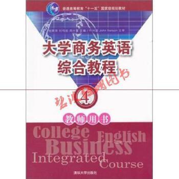 【旧书二手书9成新】大学商务英语综合教程:教师用书4
