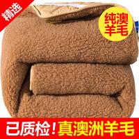 羊毛床垫软垫加厚保暖羊羔绒冬季褥子冬天床褥垫被夹棉毛毯铺床 双人床180*200cm―【认准正品】澳洲纯羊 保