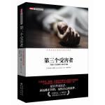 FBI心理分析员系列:第三个受害者