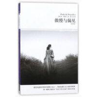 傲慢与偏见(世界文学文库027 全译本)