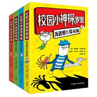 校园小神探罗里(套装共4册)