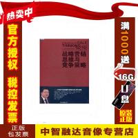 正版包票 战略营销思维与竞争策略 吴洪刚 6DVD 6CD光盘
