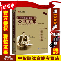 正版包票 公共关系 金正昆(8DVD+1CD)视频讲座音像光盘影碟片
