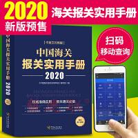 正版2020年新版 中国海关报关实用手册中英文对照版 海关编码书税则 HS编码书 2020海关出版社报关手册监管条件享