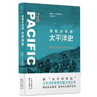 新知史・透视水半球:太平洋史