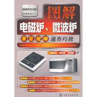 图解家用电器故障维修丛书--图解电磁炉、微波炉常见故障速查巧修