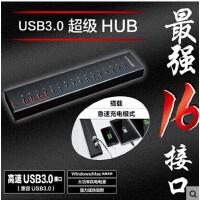 世特力裸族CHM-U3P16口USB3.0 HUB扩展分线器集线器转换器充电器