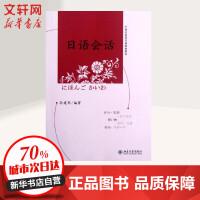 日语会话(附光盘21世纪应用日语规划教材) 北京大学出版社