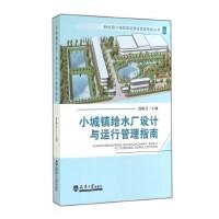 小城镇给水厂设计与运行管理指南/新时期小城镇规划建设管理指南丛书