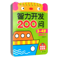 河马文化智力开发200问 : 全新修订版. 3-4岁