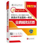 2020同等学历申请硕士学位英语考试全真模拟试卷