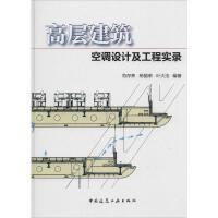 高层建筑空调设计及工程实录 中国建筑工业出版社