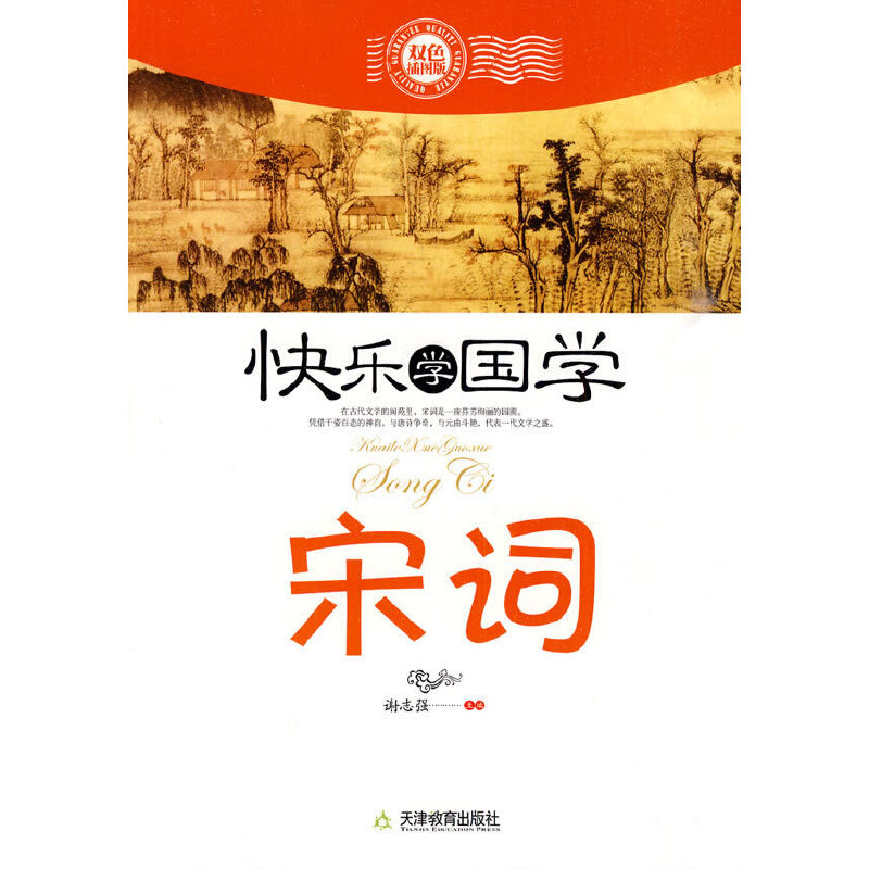 快乐学国学-宋词