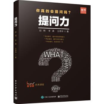 提问力 你真的会提问吗?跟赵周老师学会提问,提升思考力,提升沟通力,改变你的一生