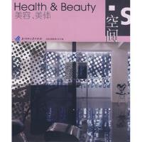 美容、美体 贝思出版有限公司 汇编 9787560947112
