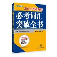 考研英语必考词汇突破全书