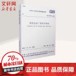 建筑边坡工程技术规范:GB 50330-2013