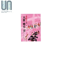 天涯.明月.刀(下)含飞刀又见飞刀【精品集】 港台原版 古龙 风云时代