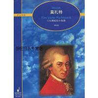 【二手旧书8成新】莫扎特G大调弦乐小夜曲 [奥地利]莫扎特 江苏文艺出版 9787539921730