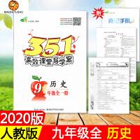 2020版 351高效课堂导学案九年级全历史 历史 全一册 人教版