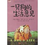 【旧书二手书8新正版】一只狗的生活意见 (英)梅尔(Mayle,P.),廖月娟 9787800054419 新世界出版