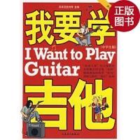 【旧书二手书九成新】我要学吉他(中学生版)/刘传 主编,风华艺校 编/人民音