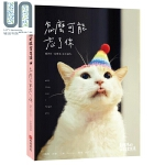 黄阿玛的后宫生活 怎么可能忘了你 港台原版 黄阿玛 布克文化 宠物猫