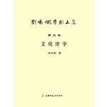 邓乔彬学术文集第三卷 文化诗学