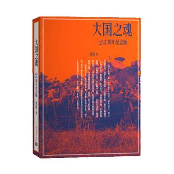 大国之魂(25周年纪念版)25周年精装纪念版