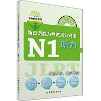 绿宝书 新日语能力考试高分对策・N1听力
