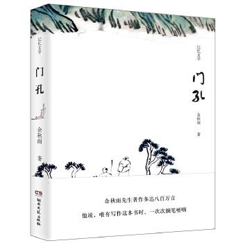 门孔余秋雨写作至今的全部单篇记忆文学首次结集出版;余秋雨著述八百多万言,但他坦言:唯有写作这本书时,一次次搁笔哽咽。