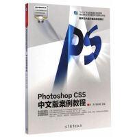 Photoshop CS5中文版案例教程 李涛,周彩根 9787040410754 高等教育出版社教材系列