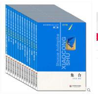 高中数学知识大全 数学奥林匹克小丛书 高中卷 1-14册 第二版 高中数学解题方法与技巧公式 奥数竞赛教程 高中数学书