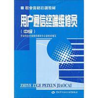 用户通信终端维修员(中级) 中国劳动社会保障出版社
