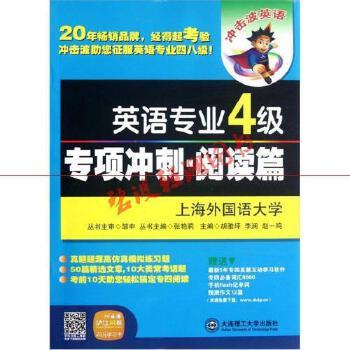 【旧书二手书9成新】英语专业4级专项冲刺(阅读篇)