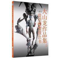 【二手旧书8成新】大山龙作品集:造形雕塑技法书 9787559111357