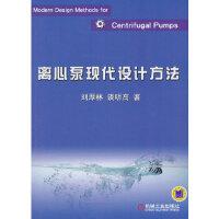 【正版现货】离心泵现代设计方法 刘厚林 等 9787111426554 机械工业出版社